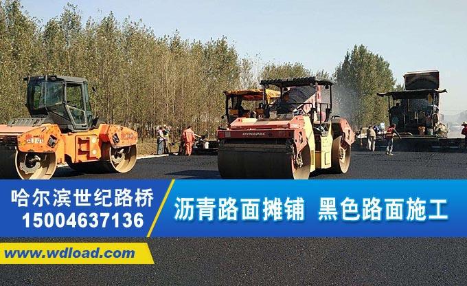 哈尔滨沥青路面施工承包单位